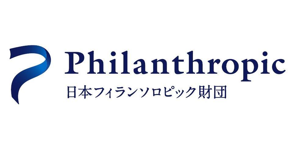 日本フィランソロピック財団